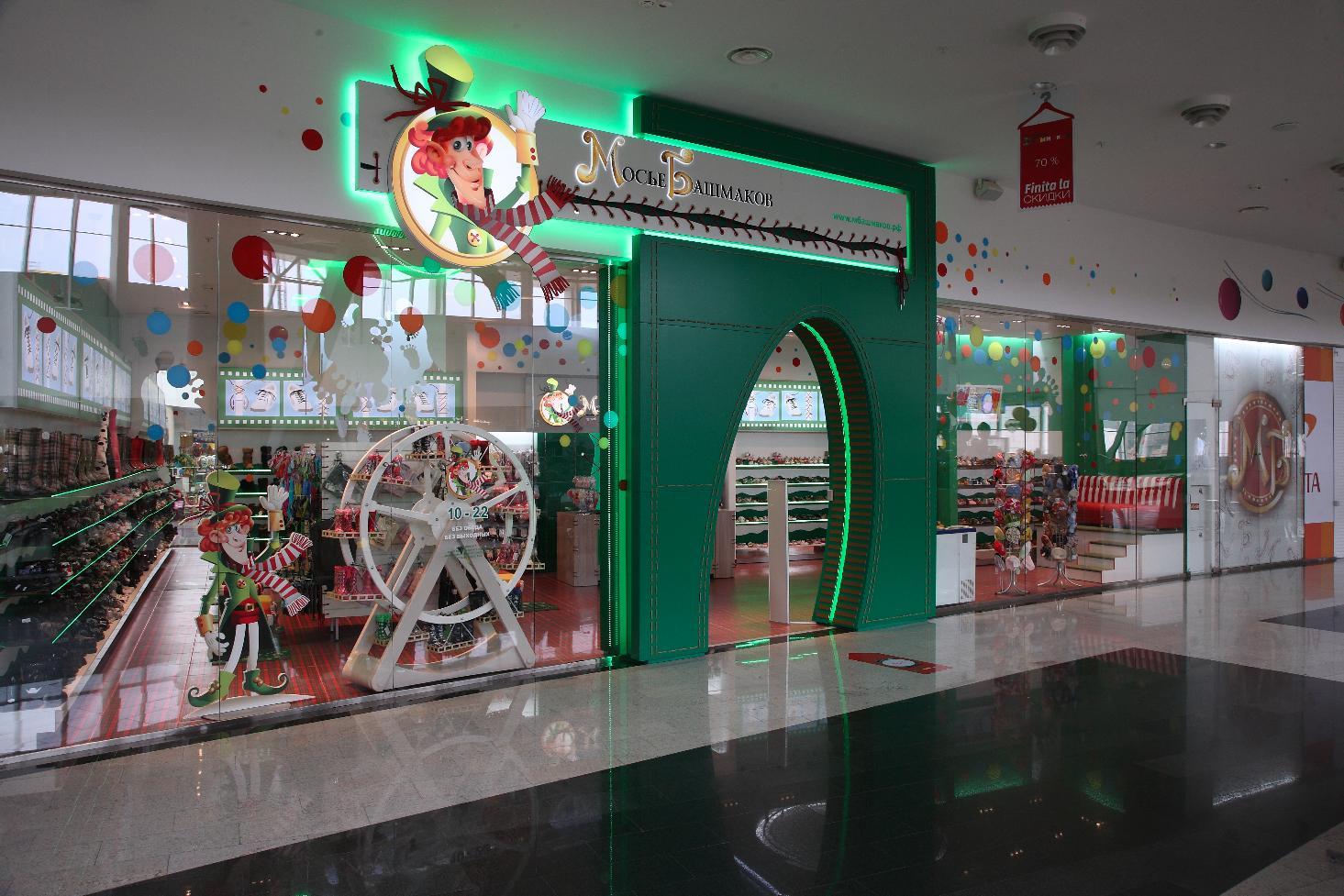 Магазин Центральный Красноярск